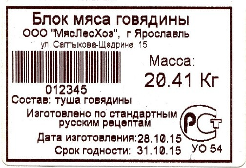 Взвешивание и маркировка. Весы с печатью этикеток